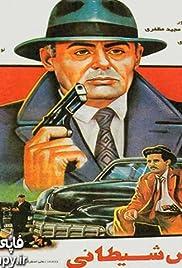 Tamas-e sheytani Poster