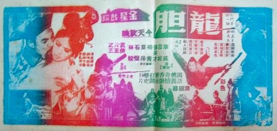 Long dan (1969)