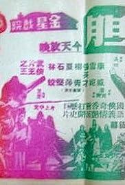 Long dan Poster