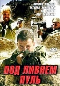 Ready movie dvdrip download Pod livnem pul by [1920x1080]