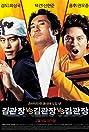 Three Kims (2007) Poster