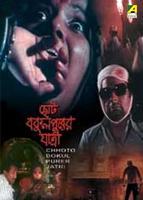 Choto Gokulpurer Jatri ((1981))