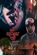 Choto Gokulpurer Jatri