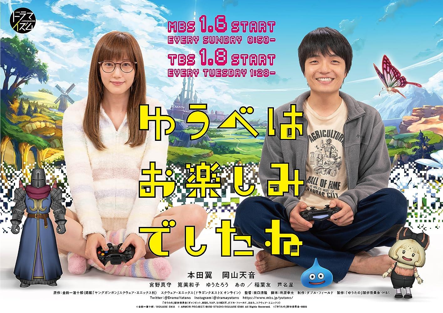 Yuube wa Otanoshimi Deshita ne (2019)