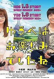 Yuube wa Otanoshimi Deshita ne Poster