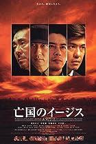 Aegis (2005) Poster