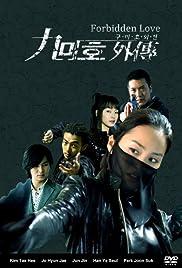 Kumiho woejeon Poster