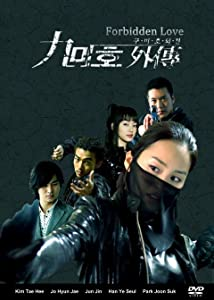 Fox with Nine Tails movie mp4 download