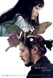Bi-mong Poster