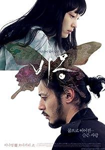 Legal downloads old movies Bi-mong by Ki-duk Kim [1080pixel]