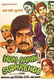 Hum Nahin Sudhrenge (1980)