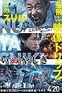 Inuyashiki (2018) Poster