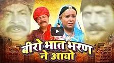 Beero Bhat Bharan Ne Aayo (2019)