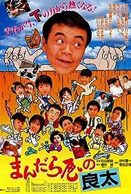 Mandaraya no Ryôta (1986)