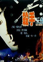 Sha shou san fen ban zhong