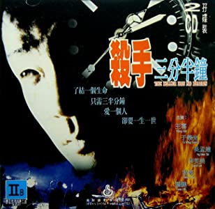 Sha shou san fen ban zhong full movie in hindi free download
