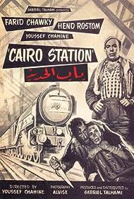 Bab el hadid (1958)
