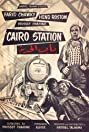 Cairo Station (1958) Poster