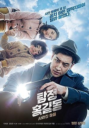 Phantom Detective (Tamjung Hong Gil Dong: Sarajin Maeul)