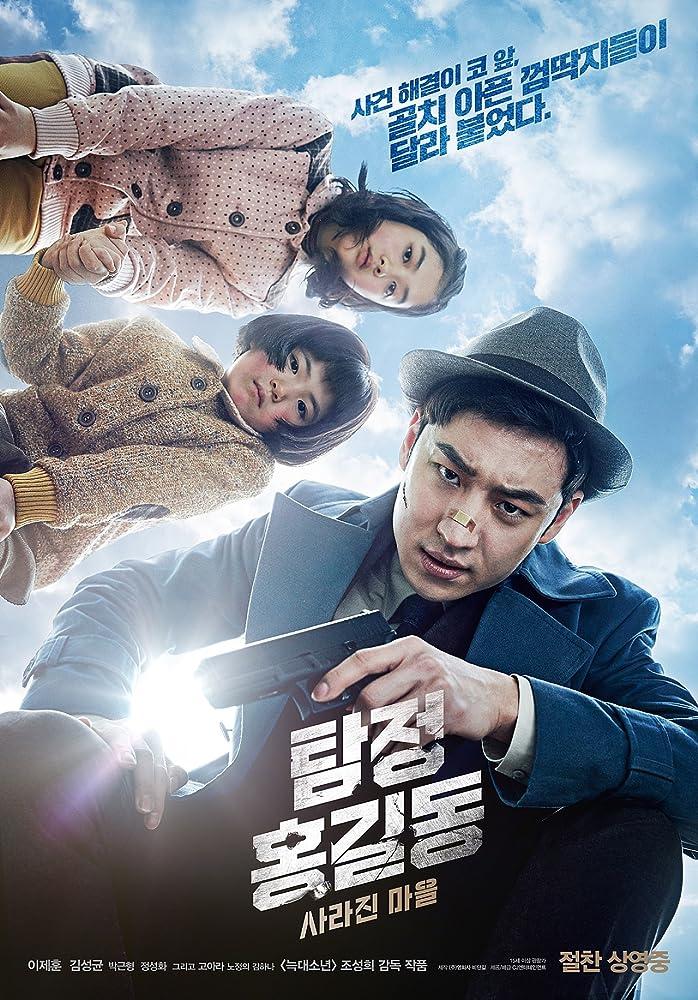 Phantom Detective (2016) Tagalog Dubbed