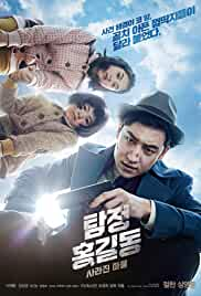 Watch Movie Phantom Detective (2016)