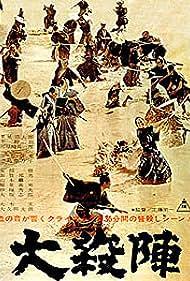 Dai satsujin (1964) Poster - Movie Forum, Cast, Reviews