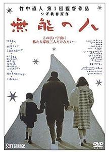 Best sites for watching movies 2018 Muno no hito by Naoto Takenaka [BDRip]