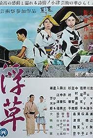 Ukikusa (1959)