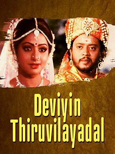 Daiviyin Thiruvilaiyadal ((1982))