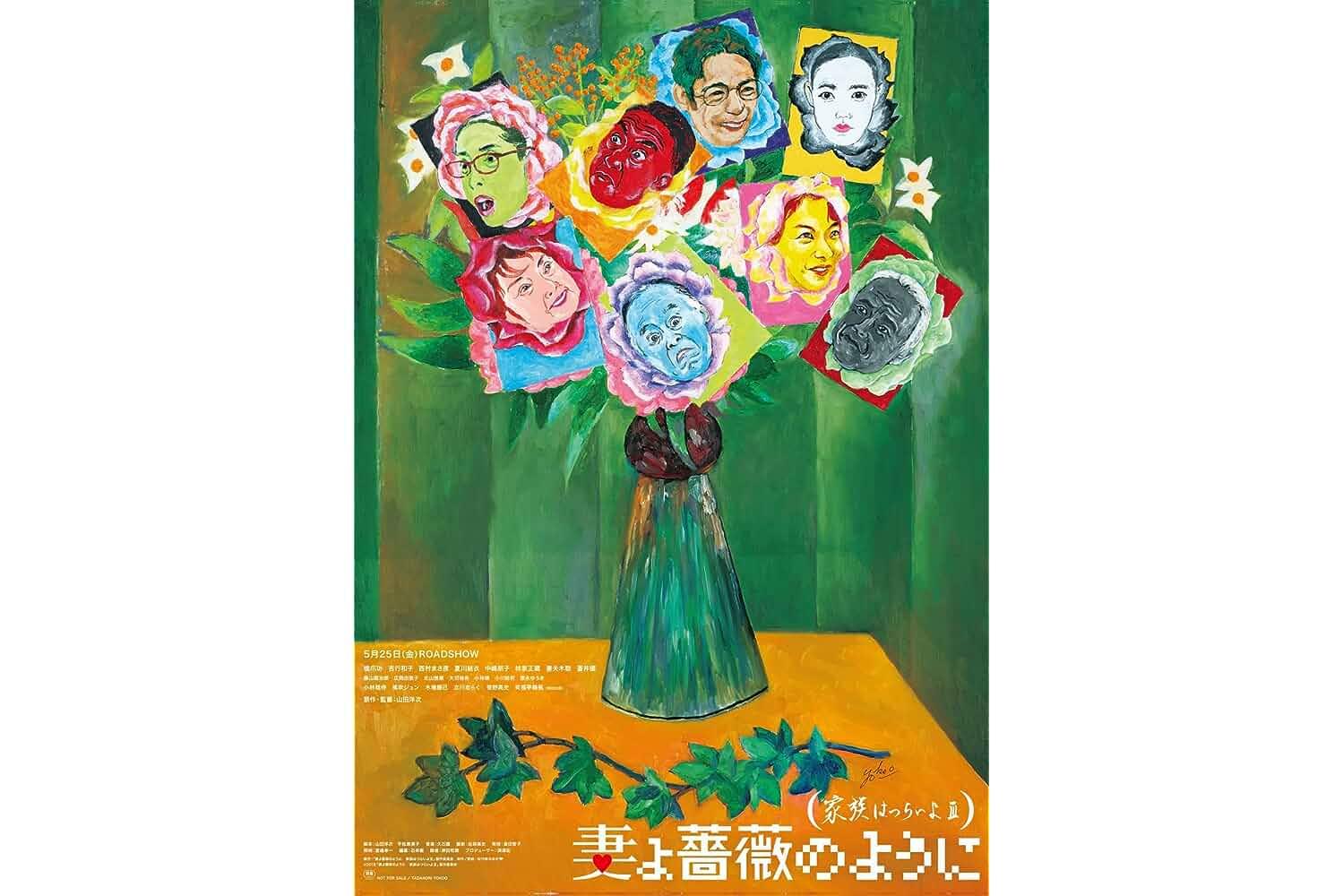 Tsuma yo bara no y ni: Kazoku wa tsuraiyo III (2018)