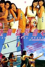 Wu ge ji mo de xin (1991)
