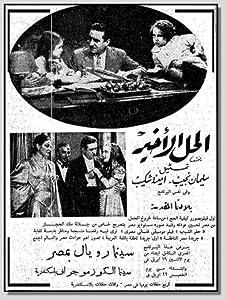 Best free movie downloading El hal el akhir Egypt [4K