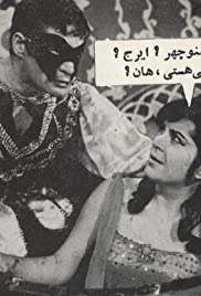 Filmfarsi Poster