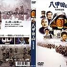 Hakkodasan (1977)