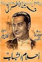 Ahlam el chabab
