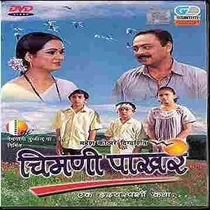 Chimanee Pakhre movie, song and  lyrics
