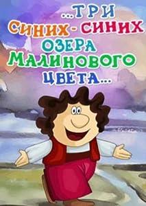 Dvd free downloads movies ...Tri sinikh-sinikh ozera malinovogo tsveta... Soviet Union [2048x2048]