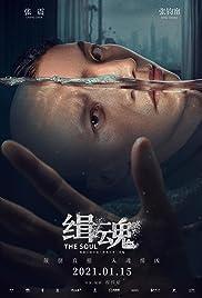 缉魂 緝魂 (2021)