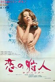 Koi no karyûdo: Rabu hantâ (1972) Poster - Movie Forum, Cast, Reviews