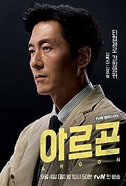A-reu-gon Poster