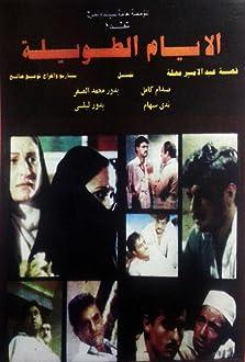 Long Days (1981)