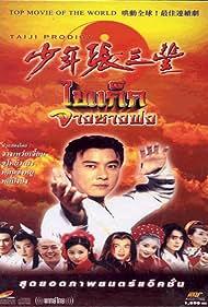 Dicky Cheung in Shao nian zhang san feng (2001)
