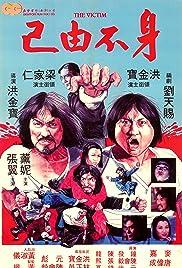 Shen bu you ji(1980) Poster - Movie Forum, Cast, Reviews