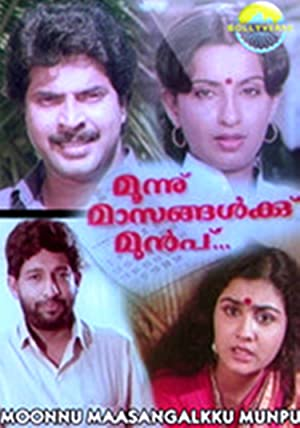 screenplay Moonnu Masangalkku Munpu Movie