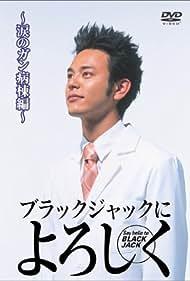 Black Jack ni yoroshiku (2003)