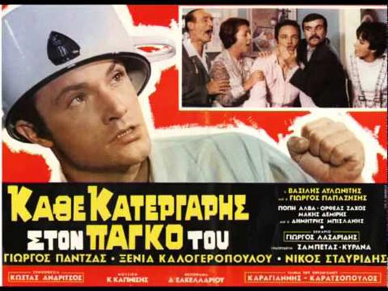 Xenia Kalogeropoulou, Giorgos Pantzas, Giorgos Papazisis, Nikos Stavridis, and Popi Alva in Kathe katergaris ston pago tou (1969)