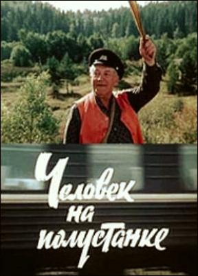 Chelovek na polustanke ((1983))