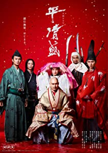 Watch old movie trailers Taira no Kiyomori Japan [480i]