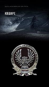 Kosare (2021)