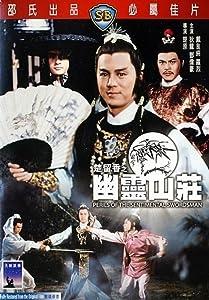 Watch free new movies 2016 Chu Liu Xiang zhi You ling shan zhuang [480x272]